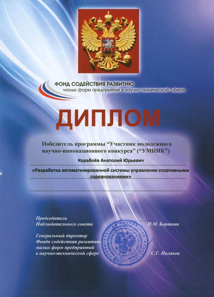 Диплом победителя УМНИКа