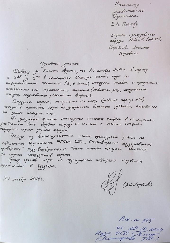 Служебная записка управление безопасности СыктГУ
