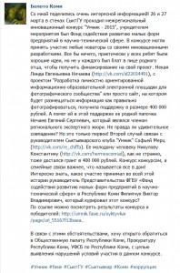 Результаты отбора УМНИК-2015 Сыктывкар