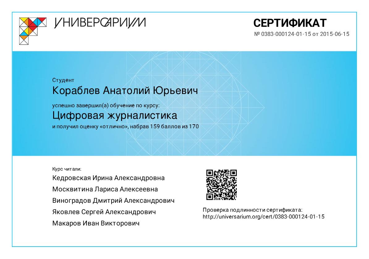 Сертификат Цифровая журналистика