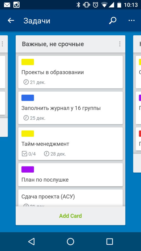Trello для Android